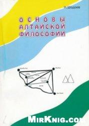 Книга Основы алтайской философии
