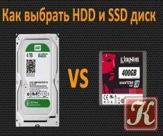 Книга Книга Как выбрать жесткий диск и SSD накопитель
