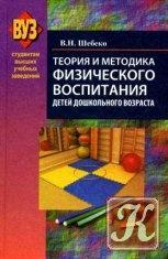 Книга Теория и методика физического воспитания детей дошкольного возраста - Шебеко В.Н.