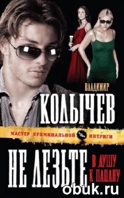Книга Владимир Колычев. Не лезьте в душу к пацану