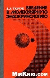 Книга Введение в молекулярную эндокринологию
