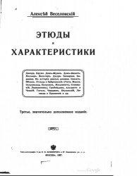 Книга Этюды и характеристики