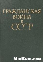 Книга Гражданская война в СССР в 2-х томах