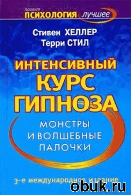 Книга Стивен Хеллер, Терри Стил. Интенсивный курс гипноза. Монстры и волшебные палочки