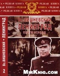 Книга Ленинград. Дневники военных лет. В 2 книгах. Книга 2