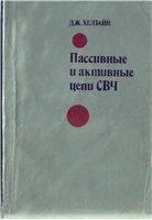 Книга Пассивные и активные цепи СВЧ