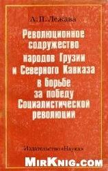 Книга Революционное содружество народов Грузии и Северного Кавказа в борьбе за победу социалистической революции