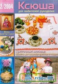 Журнал Ксюша. Для любителей рукоделия №2 2004.