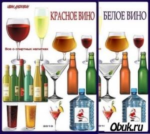 Книга Красное и белое вино. Все о спиртных напитках