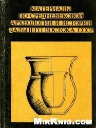 Книга Материалы по средневековой археологии и истории Дальнего Востока СССР