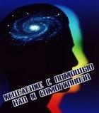 Книга Исцеление с помощью НЛП и самогипноза