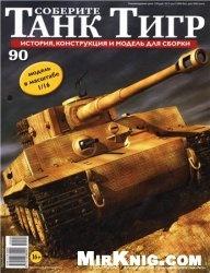 Журнал Соберите танк Тигр №-90