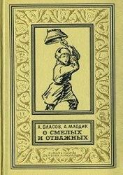 Книга О смелых и отважных