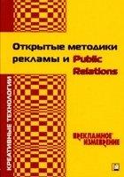 Книга Открытые методики рекламы и Public Relations pdf 5,4Мб
