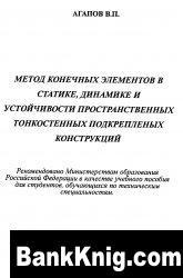 Книга Метод конечных элементов в статике, динамике и устойчивости пространственных тонкостенных подкрепленных конструкций djv 1,63Мб