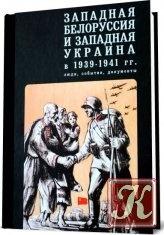 Книга Западная Белоруссия и Украина в 1939–1941 гг.: Люди, события, документы