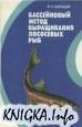 Аудиокнига Бассейновый метод выращивания лососевых рыб