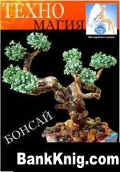 Книга Техномагия (бонсай) pdf 2,23Мб