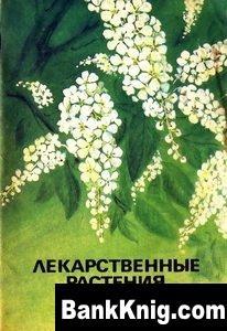 Книга Лекарственные растения леса djvu 2,87Мб