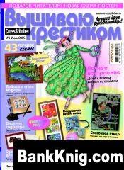 Журнал Вышиваю крестиком №4 2005 djvu 9,1Мб