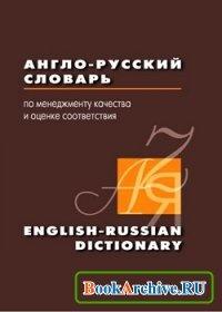 Книга Англо-русский словарь по менеджменту качества и оценке соответствия.