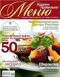 Журнал Меню. Худеем правильно №3 2012
