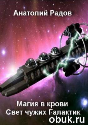 Книга Анатолий Радов.  Магия в крови. Свет чужих Галактик