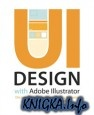 Книга UI Design with Adobe Illustrator 2012