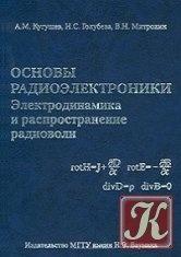 Книга Основы радиоэлектроники: Электродинамика и распространение радиоволн