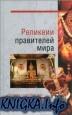 Книга Реликвии правителей мира