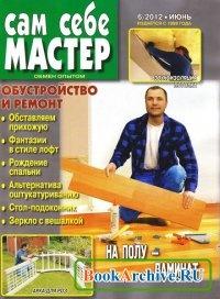 Журнал Сам себе мастер №6 (июнь 2012).