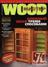 Журнал Wood Мастер №3 (май-июнь 2012)
