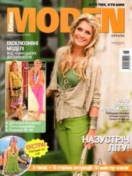 Журнал Diana Moden №6 2012. Украина