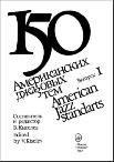 Книга 150 джазовых тем