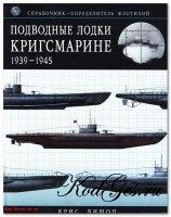 Книга Подводные лодки Кригсмарине 1939-1945