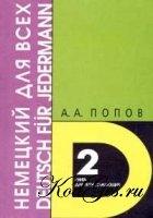 Книга Немецкий язык для всех. Книга 2