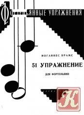 """Книга Иоганнес Брамс """"51 упражнение для фортепиано"""""""