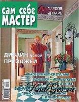 Журнал Сам себе мастер №1 (январь) 2009