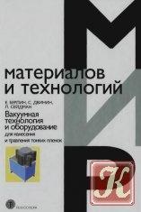 Книга Вакуумная технология и оборудование для нанесения и травления тонких пленок