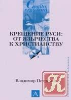 Книга Крещение Руси: от язычества к христианству