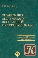 Книга Организация обслуживания посетителей ресторанов и баров