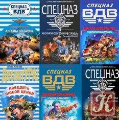 "Книга Сборник книг ""Спецназ ВДВ"""