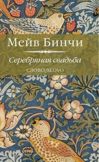 Книга Мейв Бинчи Серебряная свадьба