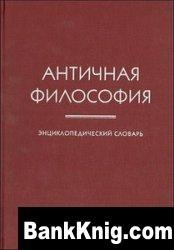 Книга Античная философия. Энциклопедический словарь