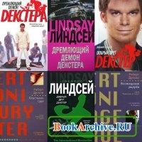 Сборник книг Роберта Дугони, Джеффри Линдсея.