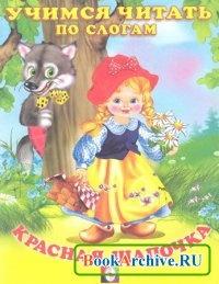 Книга Красная Шапочка. Учимся читать по слогам.