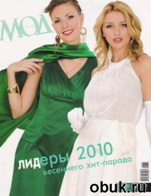 Книга Журнал мод №532 2010