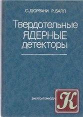 Книга Твердотельные ядерные детекторы