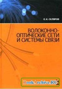 Книга Волоконно-оптические сети и системы связи.