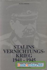 Книга Сталинская истребительная война (1941-1945 годы).
